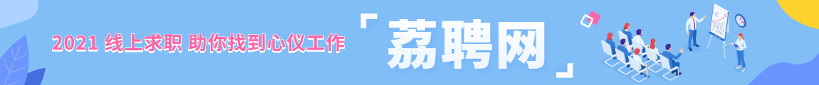 荔聘网Banner