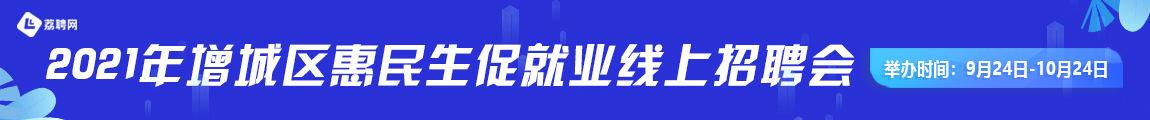 """""""惠民生,促就业""""大型线上网络招聘会"""